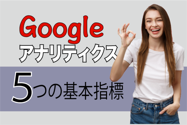 Googleアナリティクス5つの基本指標