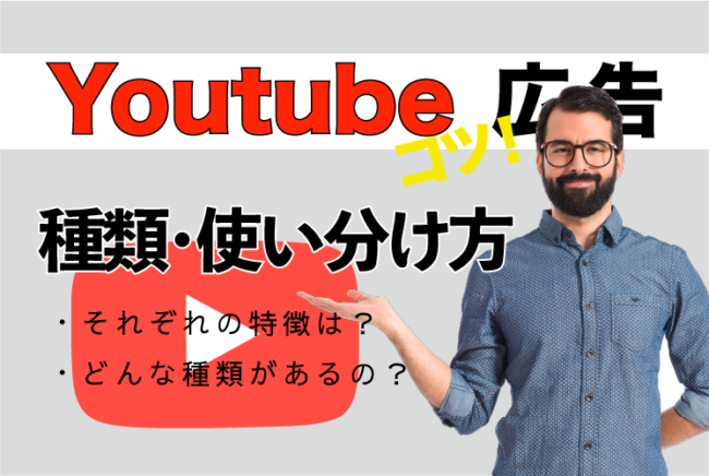 Youtube広告種類と使い分け方