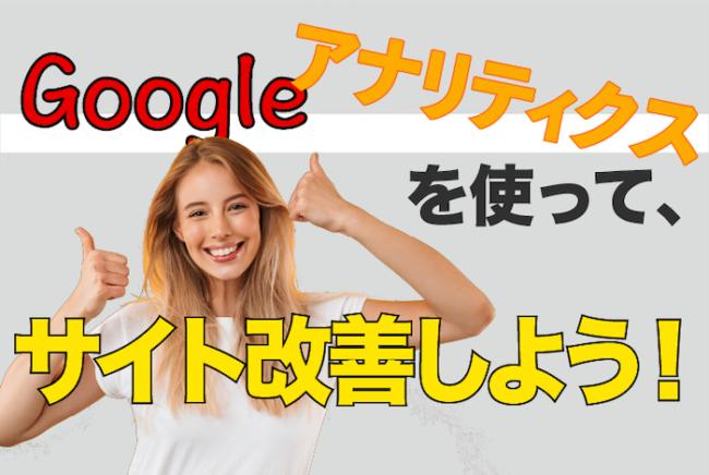 Googleアナリティクスでサイト改善しよう!