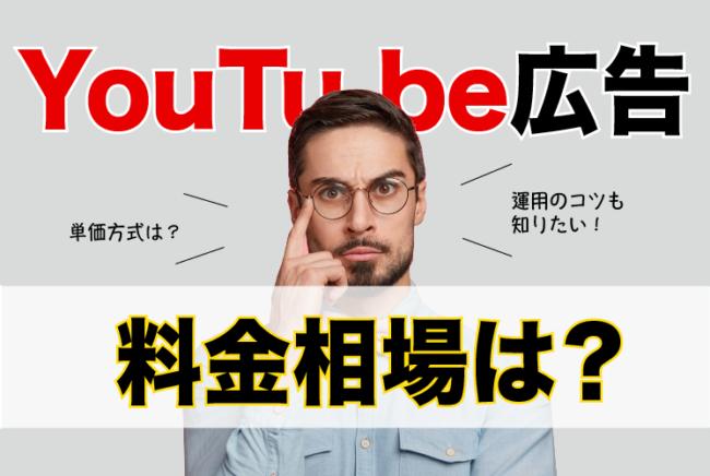 youtube広告料金相場は?