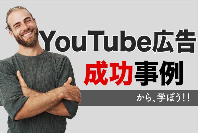 YouTube広告成功事例