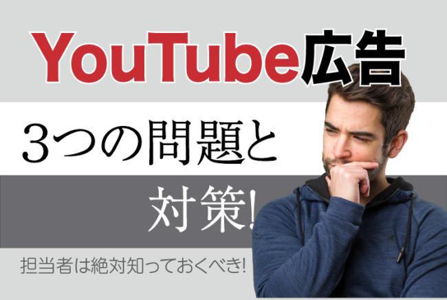 YouTube広告3つの問題